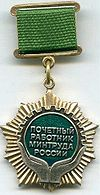 Breast Badge Excellent social and labor sphere.jpg