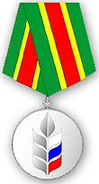 Agriculture medal 2nd class.jpg