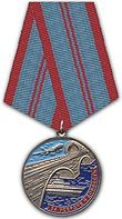 Medal for valor and zeal 2nd cl.jpg