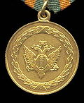Medal In memory of the 200 anniversary of Ministry of Justice of Russia.jpg