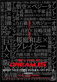A poster or logo for Dream 15.