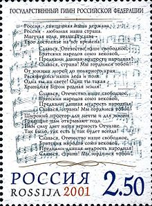 A postage stamp showing Cyrillic characters.