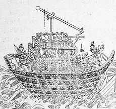 An illustration of a short, wide ship propelled by seven rowers per side. The entire surface area of the deck is occupied by a trebuchet, with a small area in the front for two archers and a small platform in the rear for one man to hold a rod controling the vessel's rotor.