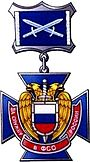 Breast Badge For service in SSF Russia.jpg