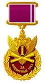 Breast Badge for impeccable work Federal Registration Service.jpg