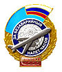 Breast Badge of Civil Aviation for accident-free flying hours.jpg
