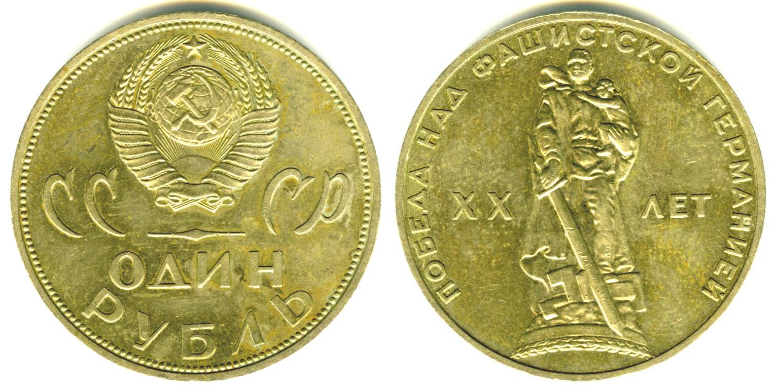 The most expensive coins of the USSR. Commemorative coins of the USSR, the most expensive 77