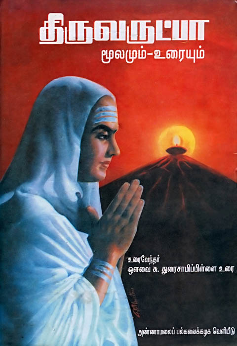 vallalar books in tamil pdf
